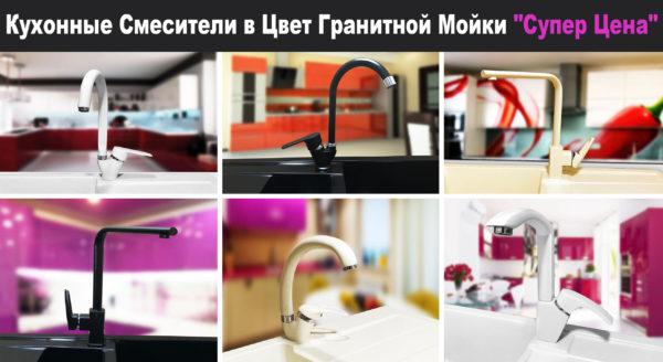 Цветные смесители (краны) для кухонной мойки