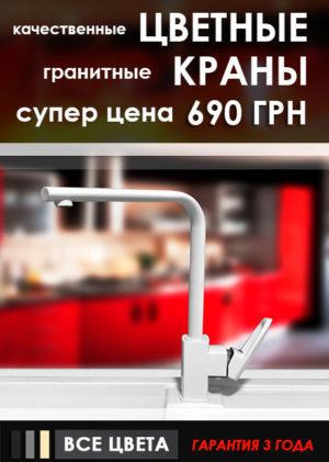 Цветные Смесители для Кухни 690 грн