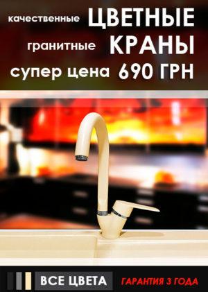 Смесители в цвет кухонной мойки 690грн