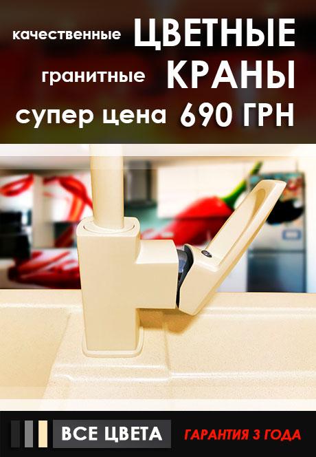 Краны в цвет кухонной мойки